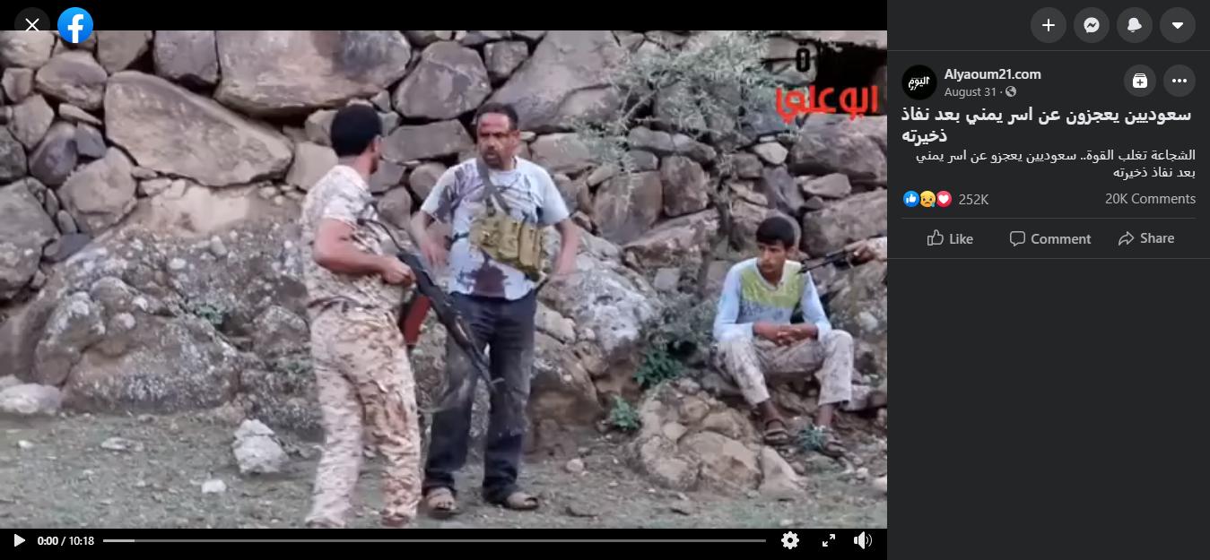 مقطع سعوديين يعجزون عن أسر يمني بعد نفاذ ذخيرته تمثيلي وليس حقيقيا!