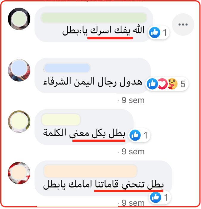 من تعليقات المتابعين فيديو السعودية واليمن