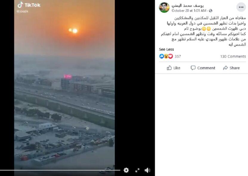مصدر ادعاء ظهور شمسين 2020 فتبينوا