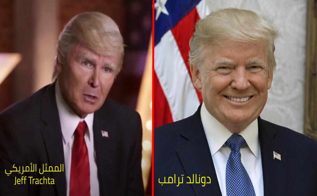 الممثل الأمريكي الذي قلد دونالد ترامب في برنامج American Gt