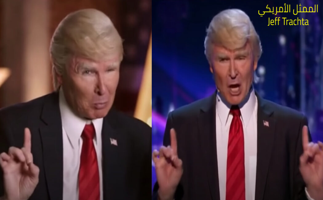 هذا الممثل Trachta الذي قلد ترامب
