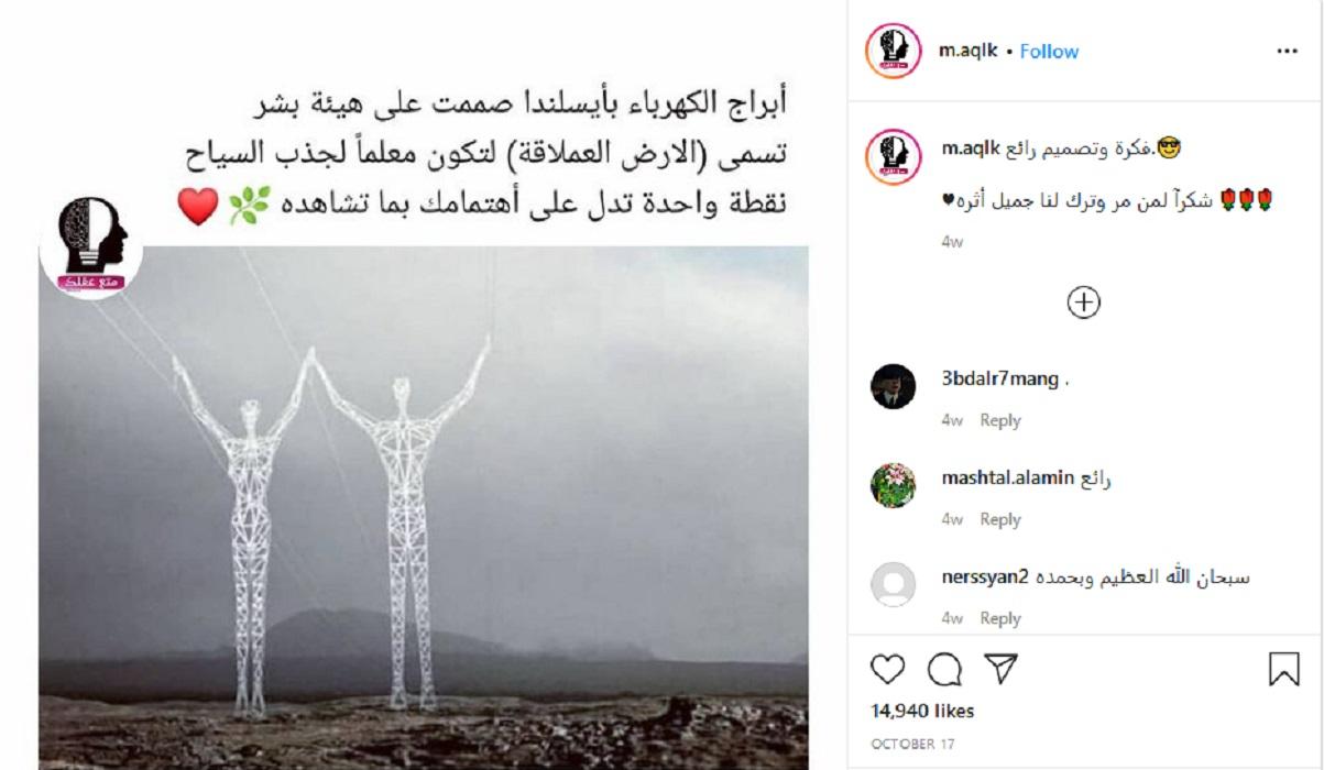 مصدر ادعاء أبراج الكهرباء في أيسلندا منصة انستغرام فتبينوا