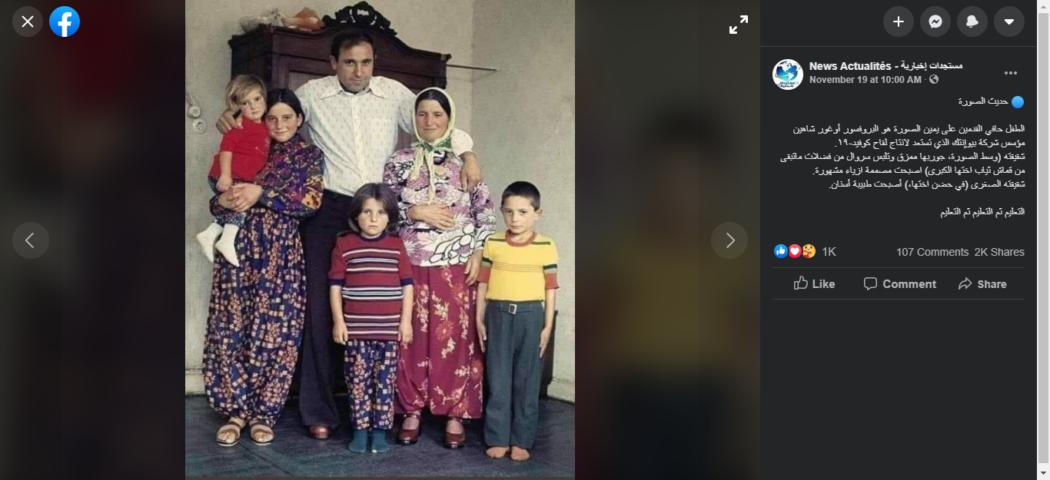 """الطفل حافي القدمين يمين الصورة ليس """"أوغور شاهين"""" مؤسس شركة BioNTech التي تستعد لإطلاق لقاح ضد كوفيد-19."""