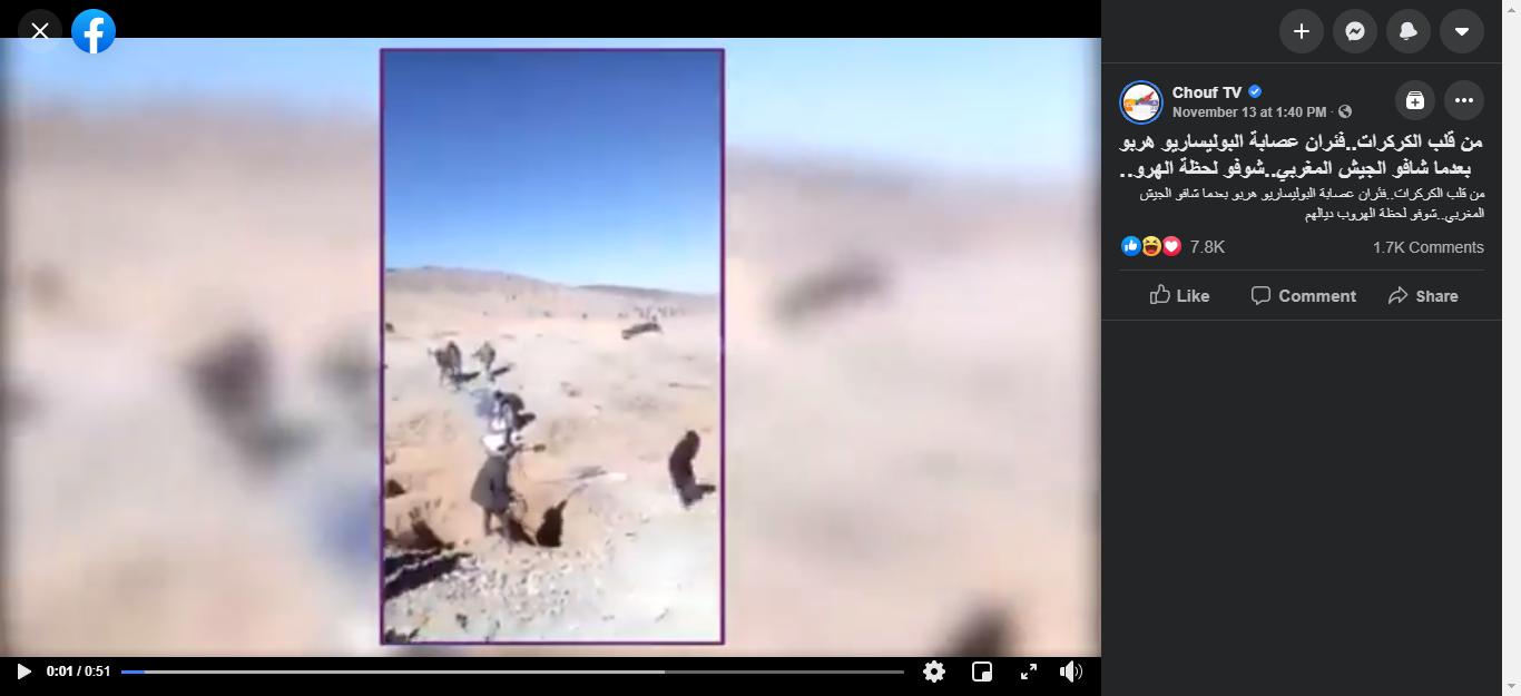 هذا المقطع متداول قبل عدة أشهر من نشوب النزاع الحالي في منطقة الكركرات وليس لهرب مقاتلي البوليساريو.