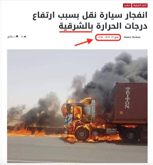 صورة قديمة شاحنة نقل تحترق في مصر وليس الكركرات المغرب