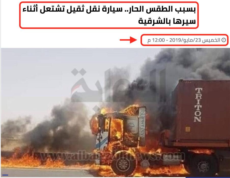 موقع البوابة: احتراق شاحنة نقل في مصر