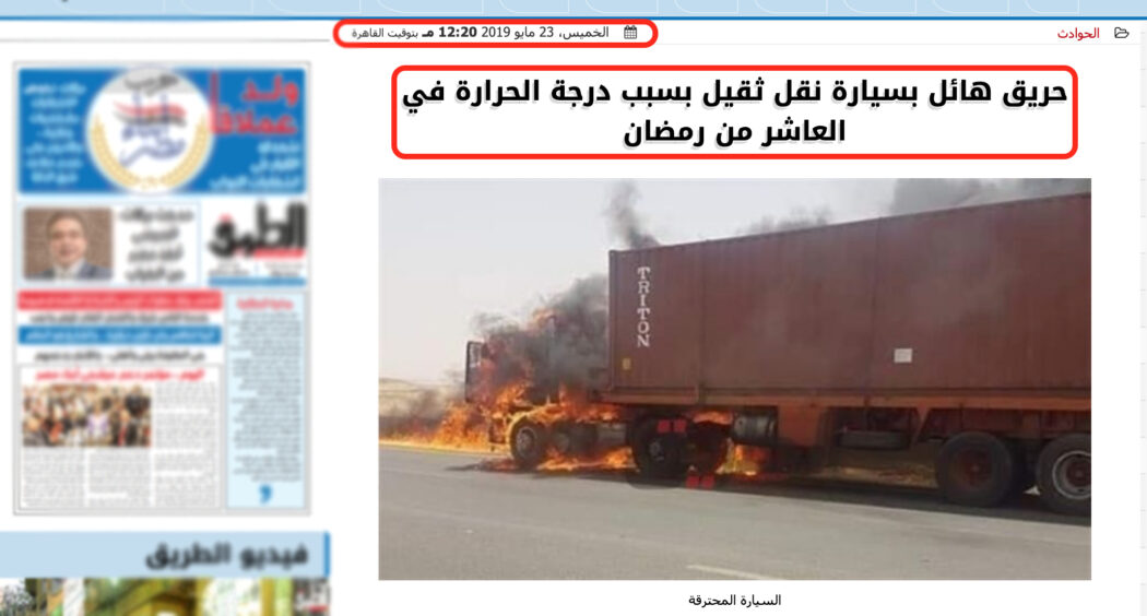 شاحنة نقل تحترق صورة قديمة