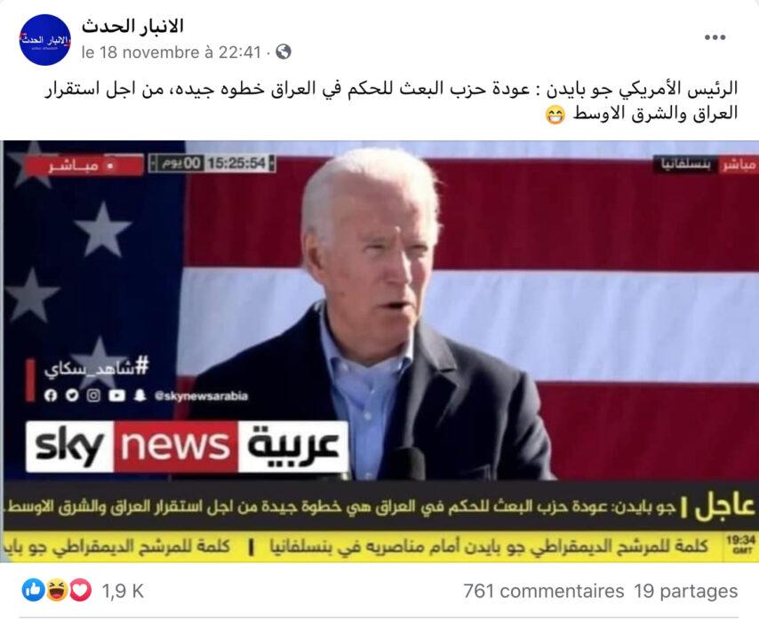 لم تنشر سكاي نيوز عربية خبر جو بايدن يعلن عودة حزب البعث إلى العراق