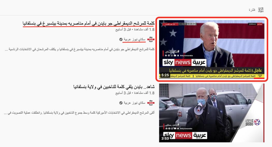 خبر زائف عودة حزب البعث إلى العراق وتصريح جو بايدن