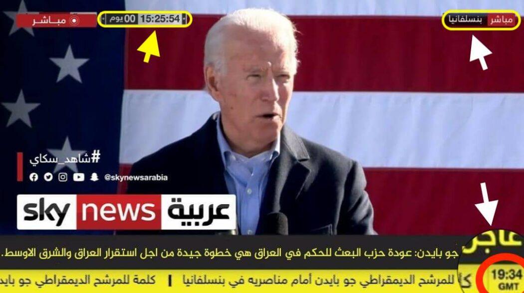 ملاحظات حول خبر سكاي نيوز عربية جو بايدن وحزب البعث في العراق
