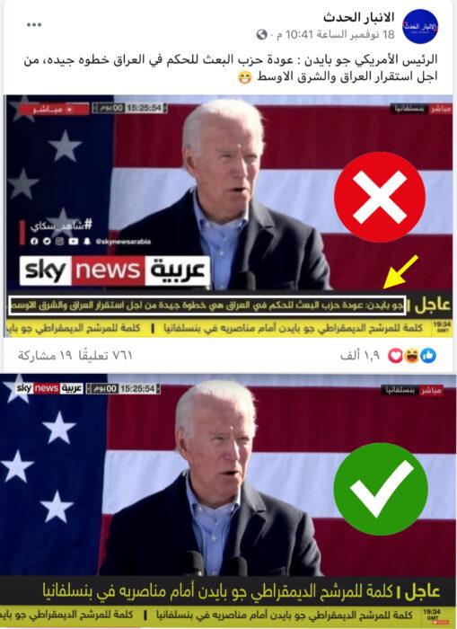 الصورة الحقيقية لقناة سكاي نيوز عربية خبر جو بايدن عن العراق زائف