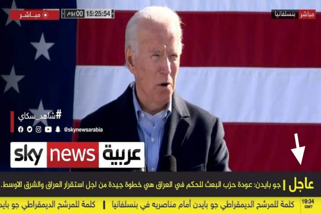 ادعاء زائف جو بايدن لم يعلن عن عودة حزب البعث إلى الحكم في العراق