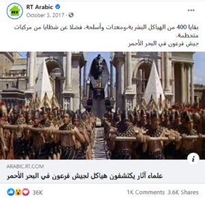 مصدر ادعاء اكتشاف جيش فرعون في البحر الأحمر 2017 ادعاء زائف فتبينوا