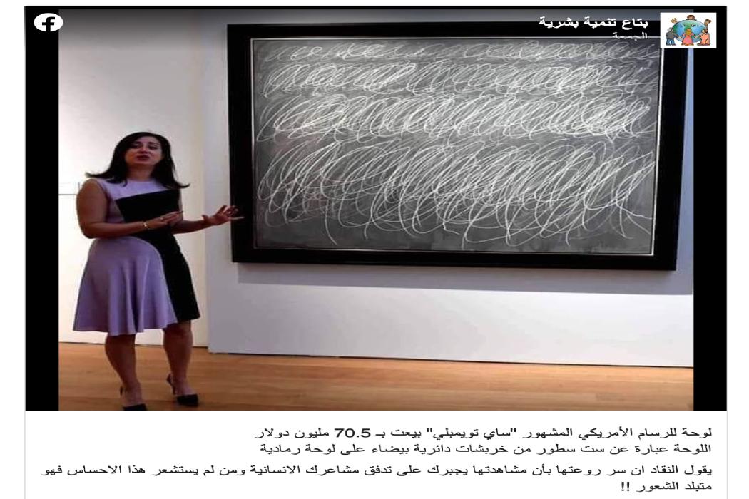 ادعاء لوحة فنية بيعت مقابل 70 مليون دولار