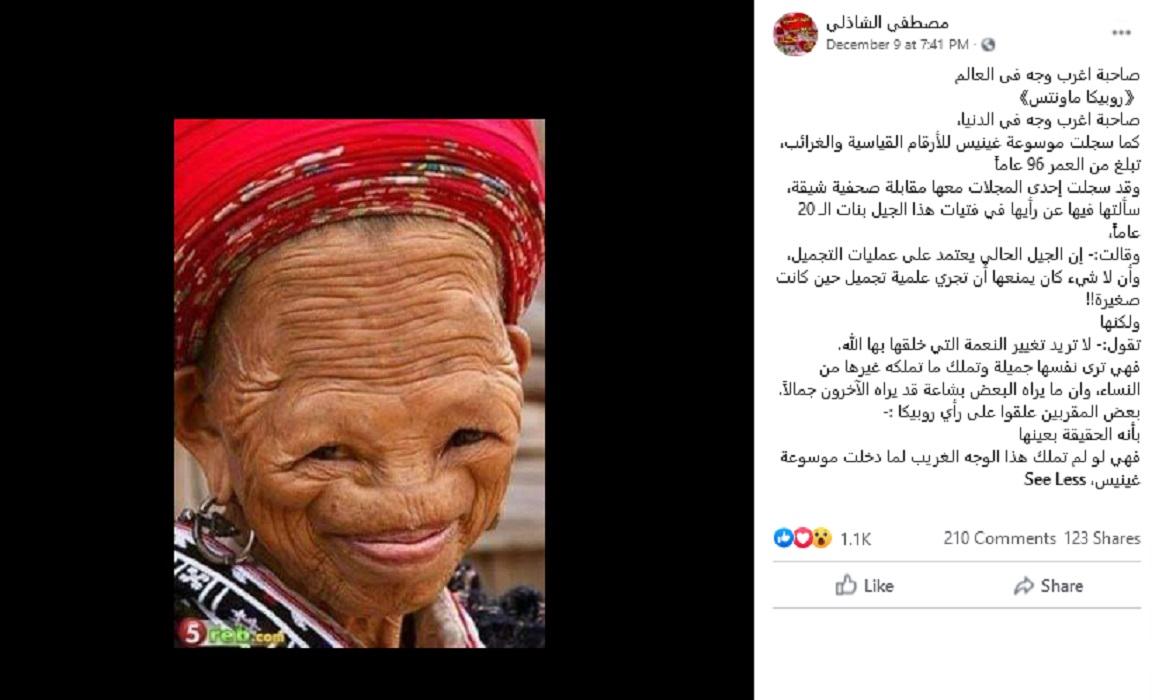 مصدر ادعاء أغرب وجه في العالم ادعاء زائف فتبينوا