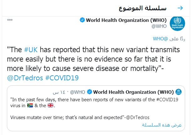 بلاغ منظمة الصحة العالمية سلالة فيروس كورونا الجديدة