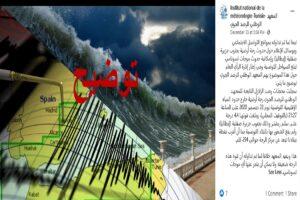 رد المعهد الوطني للرصد الجوي في تونس غلى ادعاء تسونامي في تونس فتبينوا