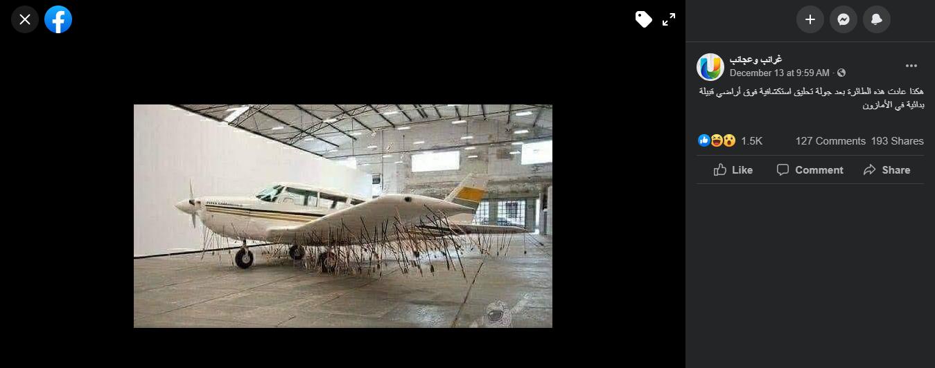 صورة قطعة فنية في أحد المعارض وليست طائرة عادت بعد جولة فوق أراضي قبيلة بدائية.