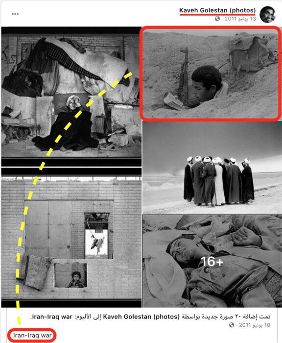 الصورة تظهر الحرب العراقية الإيرانية وجنديا إيرانيا