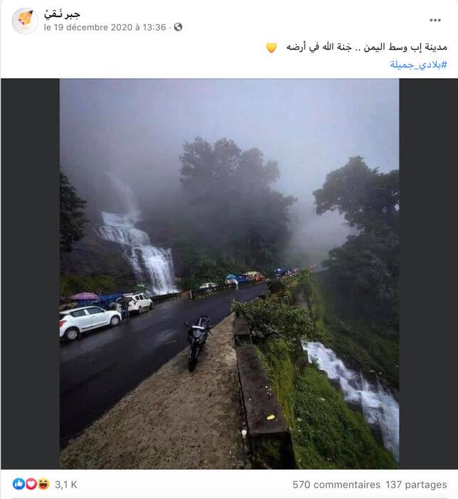 شلالات Cheeyappara في الهند