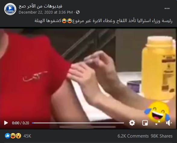 صورة شاشة لمنشور صفحة فيديوهات من الأخر صح.