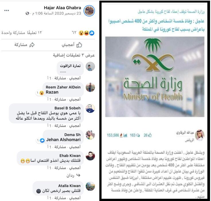 تسجيل وفيات في السعودية وظهور أعراض مختلفة بسبب تلقي اللقاح ضد كورونا