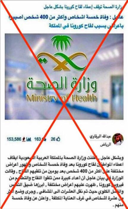 خبر زائف تسجيل وفيات بعد تلقي اللقاح ضد كورونا في السعودية