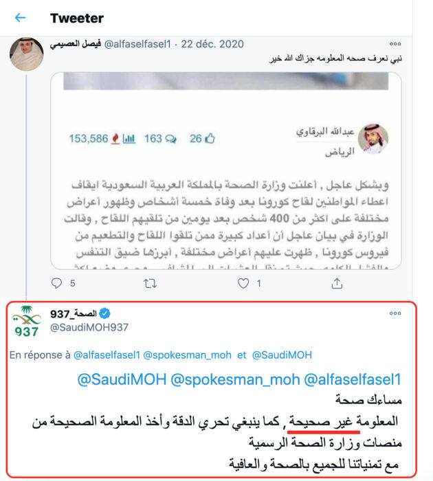 لم تسجل وفيات بسبب اللقاح ضد كورونا في السعودية