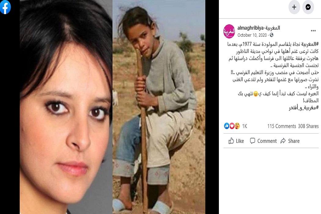 مصدر ادعاء صورة نجاة بلقاسم وهي طفلة زائف جزئيًا فتبينوا