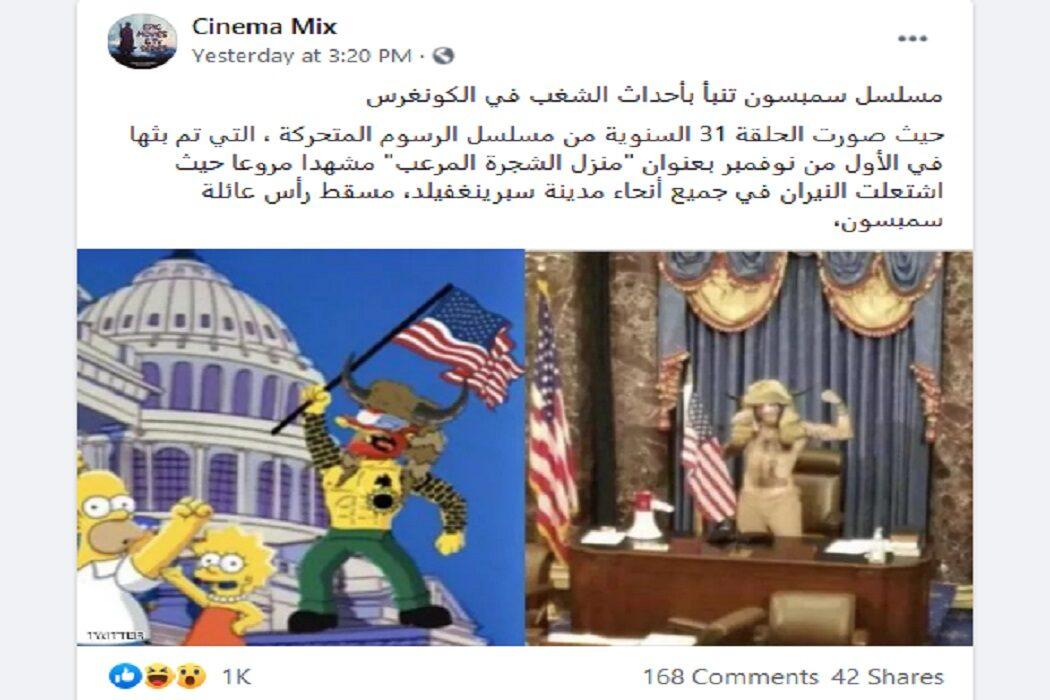 مصدر ادعاء سمبسون تنبأ باقتحام الكونغرس فتبينوا