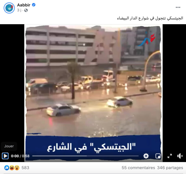 جيت سكي في الدار البيضاء