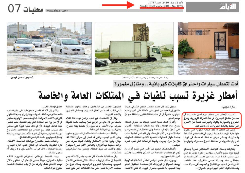 جيتسكي في البحرين وليس الدار البيضاء المغربية
