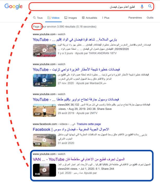 فيضانات المغرب ادعاء مضلل