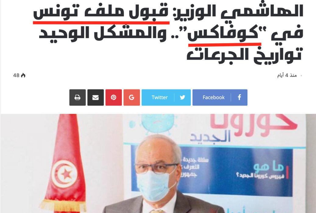 تونس منخرطة في كوفاكس ولم تستبعد