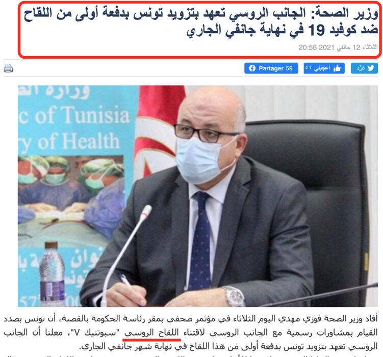 تونس لم تستبعد من كوفاكس بل اقتنت اللقاح الروسي