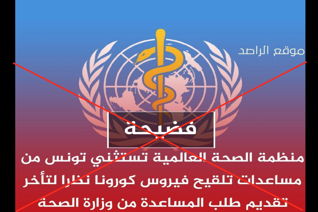 ادعاء استثناء تونس من كوفاكس زائف