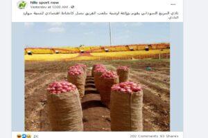 مصدر ادعاء نادي المريخ السوداني يزرع البصل Nile sport new ادعاء زائف فتبينوا