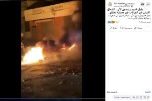 احتجاجات تونس سيدي حسين فتبينوا
