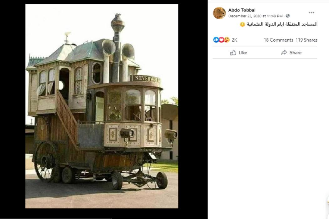 مصدر ادعاء المساجد المتنقلة أيام الدولة العثمانية فتبينوا