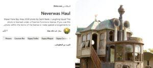 Neverwas Haul Steampunk design مركبة فنية وليست مسجد فتبينوا