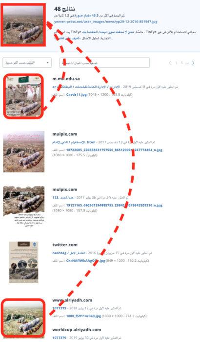 الصورة قديمة وتظهر جنودا سعوديين وليس من الجيش المصري