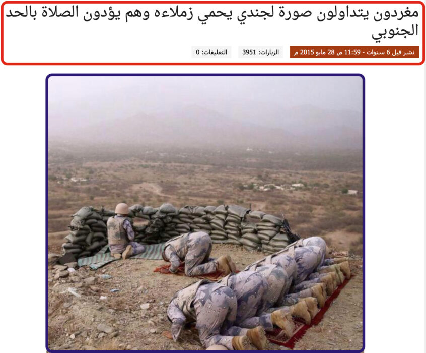 الصورة تظهر جنودا سعوديين وليس أفرادا من الجيش المصري