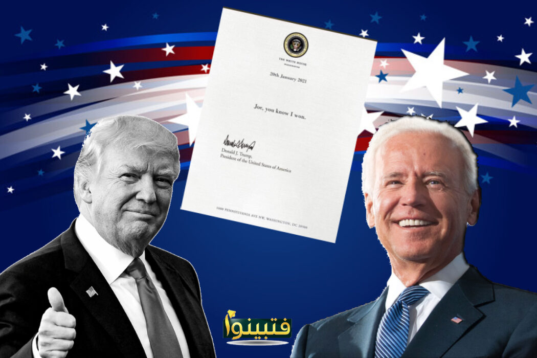 رسالة زائفة من الرئيس الأمريكي الأسبق ترامب إلى خلفه جو بايدن