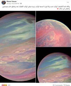 مصدر ادعاء اكتشاف ناسا كوكب جديد مضلل فتبينوا