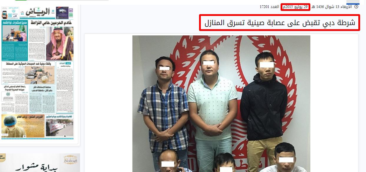 هؤلاء ليسوا تجار أعضاء بشرية بل متهمين بالسرقة