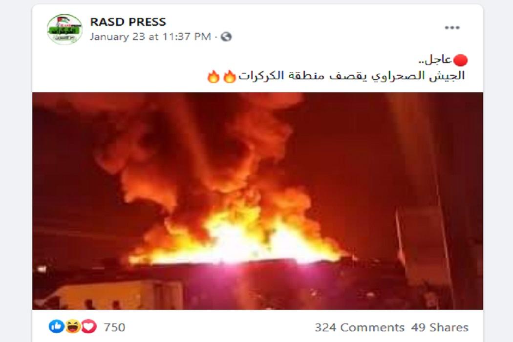 مصدر ادعاءانفجار الجيش الصحراوي يقصف الكركرات مضلل فتبينوا