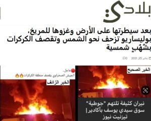 انفجار في سوق سيدي يوسف وليس الكركرات فتبينوا
