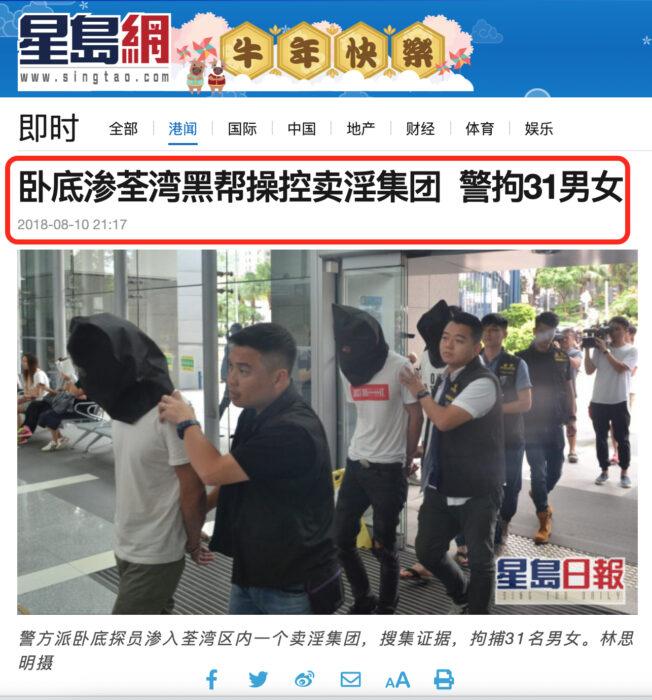 الصورة تظهر عصابة قبض عليها بسبب الدعارة الشرطة الصينية عام 2018