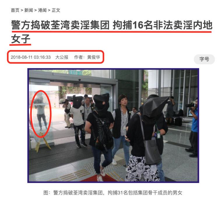 الصورة قديمة عصابة الدعارة قبضت عليها الشرطة الصينية عام 2018
