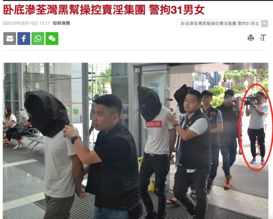 الصورة قديمة وتظهر عصابة الدعارة ألقي عليها القبض الشرطة الصينية